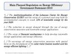 main planned regulation on energy efficiency government statement 2010