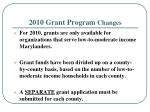 2010 grant program changes