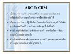 abc crm