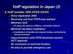voip regulation in japan 3