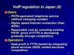 voip regulation in japan 9