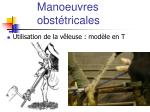 manoeuvres obst tricales20