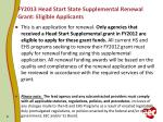 fy2013 head start state supplemental renewal grant eligible applicants