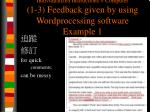 individualized instructions computer 1 3 feedback given by using wordprocessing software example 1