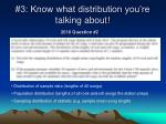 3 know what distribution you re talking about