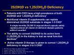25 oh d vs 1 25 oh 2 d deficiency