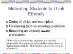 motivating students to think ethically