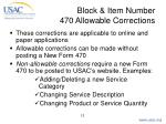 block item number 470 allowable corrections