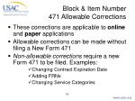 block item number 471 allowable corrections