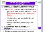 meal accountability systems9