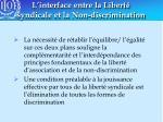 l interface entre la libert syndicale et la non discrimination