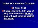 shishak s invasion of judah