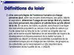 d finitions du loisir5
