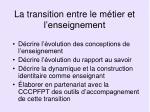 la transition entre le m tier et l enseignement