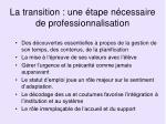 la transition une tape n cessaire de professionnalisation
