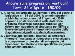 ancora sulle progressioni verticali l art 24 d lgs n 150 09