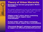 theory of urban hierarchy