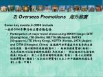 2 overseas promotions8