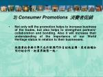 3 consumer promotions13