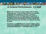 6 cultural performances