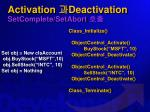 activation deactivation setcomplete setabort
