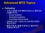 advanced mts topics2