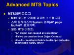 advanced mts topics3