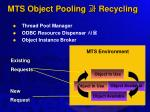 mts object pooling recycling