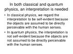 in both classical and quantum physics an interpretation is needed