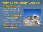 why do we study greece5