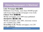 chinese newspapers in montreal