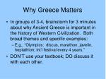 why greece matters