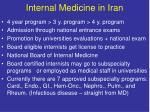 internal medicine in iran