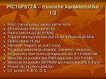pic16f877a osnov n e karakteristike 1 3