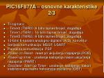 pic16f877a osnovne karakteristike 2 3