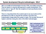 system development lifecycle methodologies sdlc