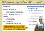 ppo network for activecare 1 hd 1 2 and 3