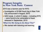 program integrity in new york state context