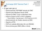 exchange 2007 service pack 17