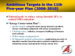 ambitious targets in the 11th five year plan 2006 2010