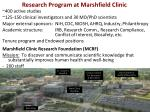 research program at marshfield clinic