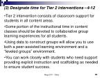 3 designate time for tier 2 interventions 4 12
