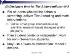 3 designate time for tier 2 interventions k 3
