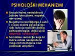 psiholo ki mehanizmi