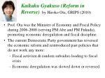 kaikaku gyakuso reform in reverse by hiroko ota grips 2010