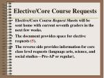 elective core course requests