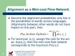 alignment as a mini cost flow network