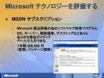 microsoft51