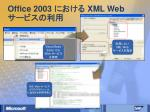 office 2003 xml web