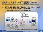 sap asp net demo http www microsoft com japan business sap techinfo integration mspx